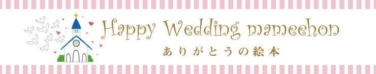 bridal-header